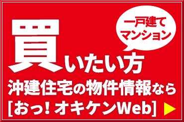 沖縄物件サイトオキケンWEB